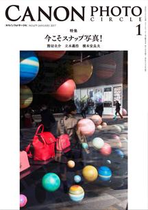 キヤノンフォトサークル会報誌
