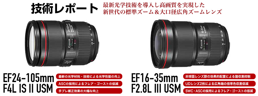 EF24-105mm F4L IS II USM / EF16-35mm F2.8L III USM 技術レポート
