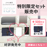 iNSPiC PV-123 限定セット